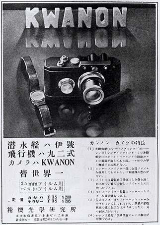 1934_kwanon_advertentie